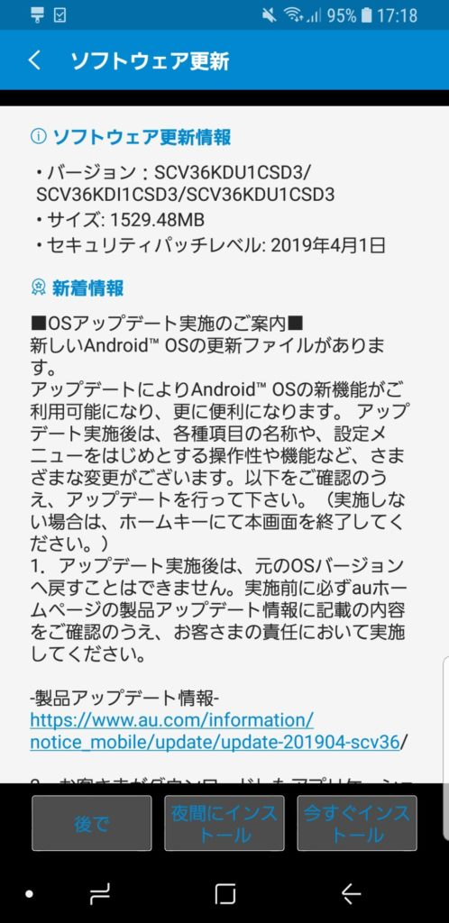 Androidバージョンアップ